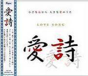 沖縄 LOVE IS ?