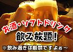 大阪飲み会パーティ☆ピーチツリー