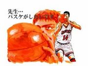 先生…バスケがしたいです。