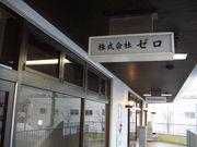 中尾嘉宏さんファンクラブ