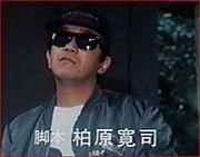 柏原寛司 氏