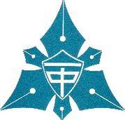 広島県府中市立第一中学校