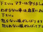 ラーメン二郎 ☆スモジ☆