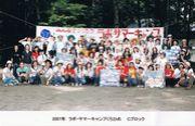2007年黒姫SummerCamp Cブロック