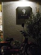 neuf:bakerycafe