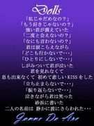Janne Da Arc【ジャンヌ】DOLLS