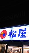 アコギサークル松屋会