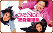 Love Storm〜狂愛龍捲風〜