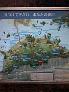 香川県でおでかけ&家族サービス