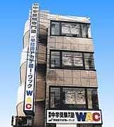 早稲アカWAC新宿校