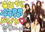 2010★愛学ALL STAR