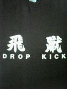 飛 蹴  [DROP KICK]