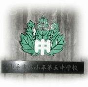 小平第五中学校