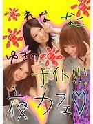 girls party night(ぐーたん)