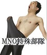MNO特殊部隊 〜Nの野望〜