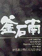 2006年度釜南卒業生同窓会