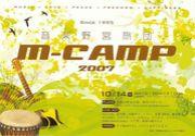 音楽野営旅団M-CAMP