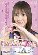 《浜田翔子》を見て胸キュン♪