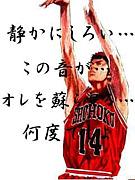 寿〜HISASHI〜