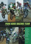 パーク神戸 レーシングチーム