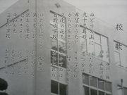 佐世保市立日野小学校