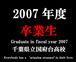 国府台高校2007年卒業☆