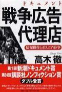 NHK 高木徹ディレクター