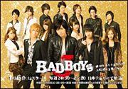 ドラマ『BAD BOYS J』