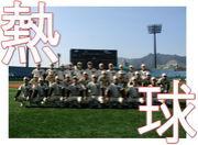 山口高校 野球部