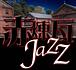 舞鶴と赤煉瓦とジャズ