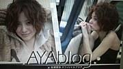 AYAblog★松浦亜弥ブログ