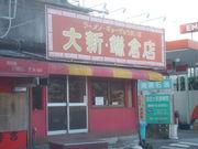 「大新」 鎌倉店