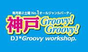 グルビの「神戸 Groovy×2」