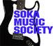 創価大学SokaMusicSociety(SMS)