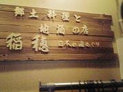 新宿 稲穂