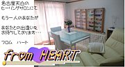 from HEART-フロム ハート
