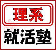 【愛知県】理系の就活塾