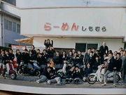 串商2005卒 樋高class