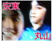 安東心×丸山智生