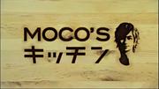 MOCO'Sキッチン
