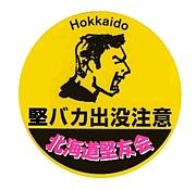 北海道  堅友会 (平井堅友の会)
