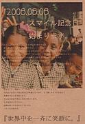 08.8.8 スマイル記念日 in神奈川