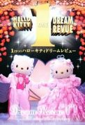 HELLO KITTY DREAM REVUE 1(ONE)