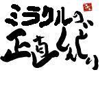◆Miracle800★の正直しんどい◆