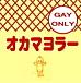 マヨネーズ大好き!for GAY
