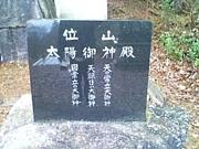 位山(天孫降伝説と巨石の山)