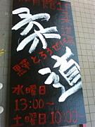 兵庫県立大学柔道部