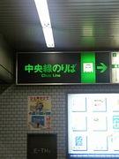 愛♡大阪地下鉄中央線