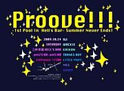 Proove!!!-DJs party-