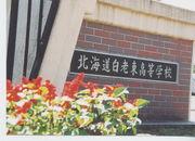 北海道白老東高等学校